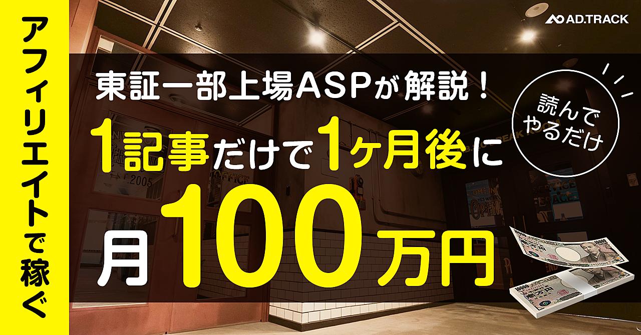【実績公開】原資5万で始められるアフィリエイト広告運用方法を東証一部上場ASPが徹底解説!