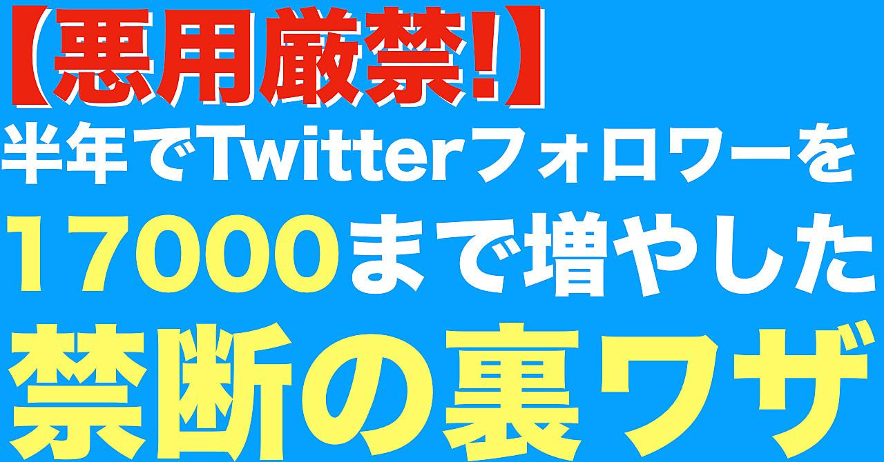 【悪用厳禁!】半年でTwitterフォロワーを17000まで増やした禁断の裏ワザ!【豪華特典付き】
