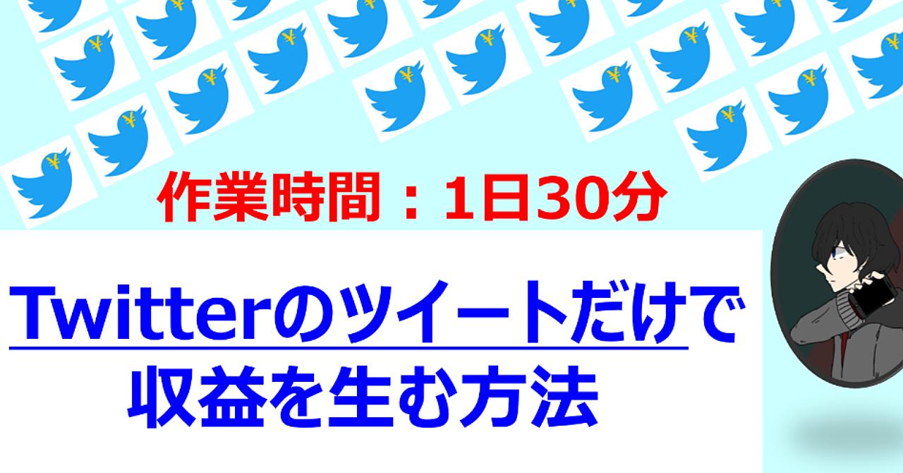 【おいし過ぎる】Twitterのツイートだけで、稼ぐ方法【作業時間:1日30分】