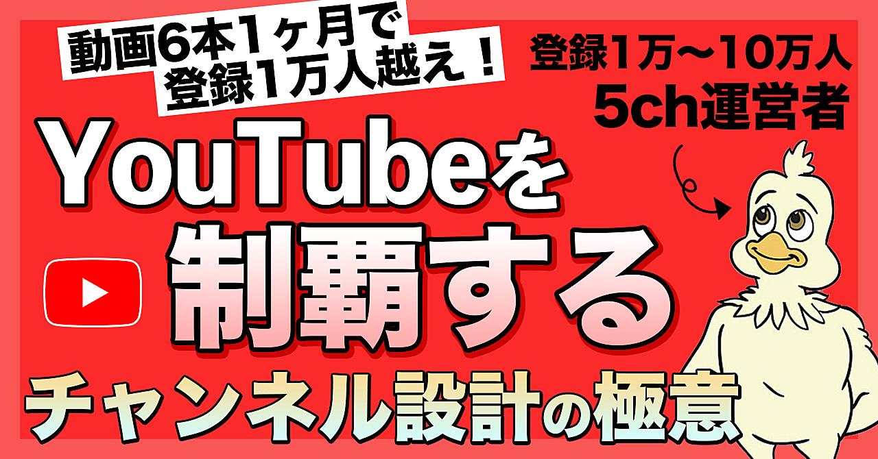 【YouTubeを制覇する】視聴者とアルゴリズムに好かれるチャンネル設計の極意