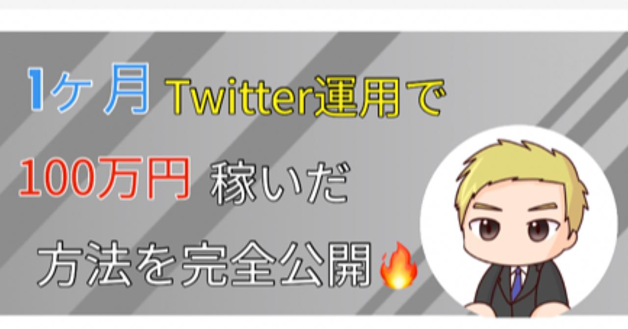 【最新】Twitter運用で100万円稼いだ方法公開【サポート付き】