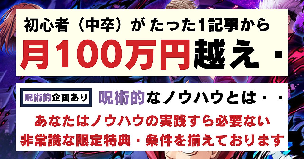 初心者(学歴中卒)がたった1記事で月収100万円超生み出した呪術【限定企画あり】