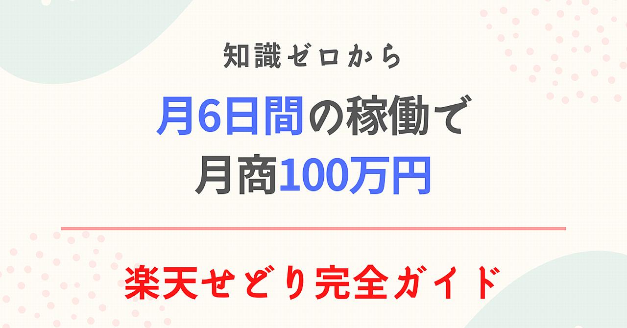 月6日間の稼働で月商100万円超え!楽天せどり完全ガイド