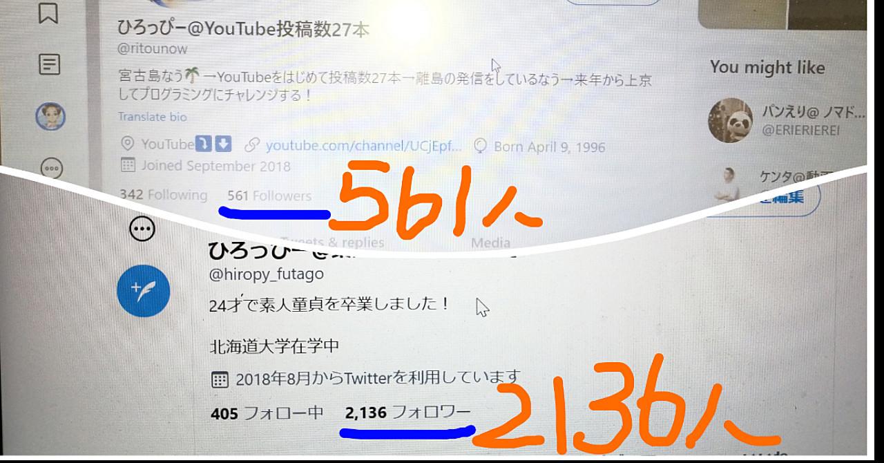 Twitterで最初の1000人を突破するコツ5選