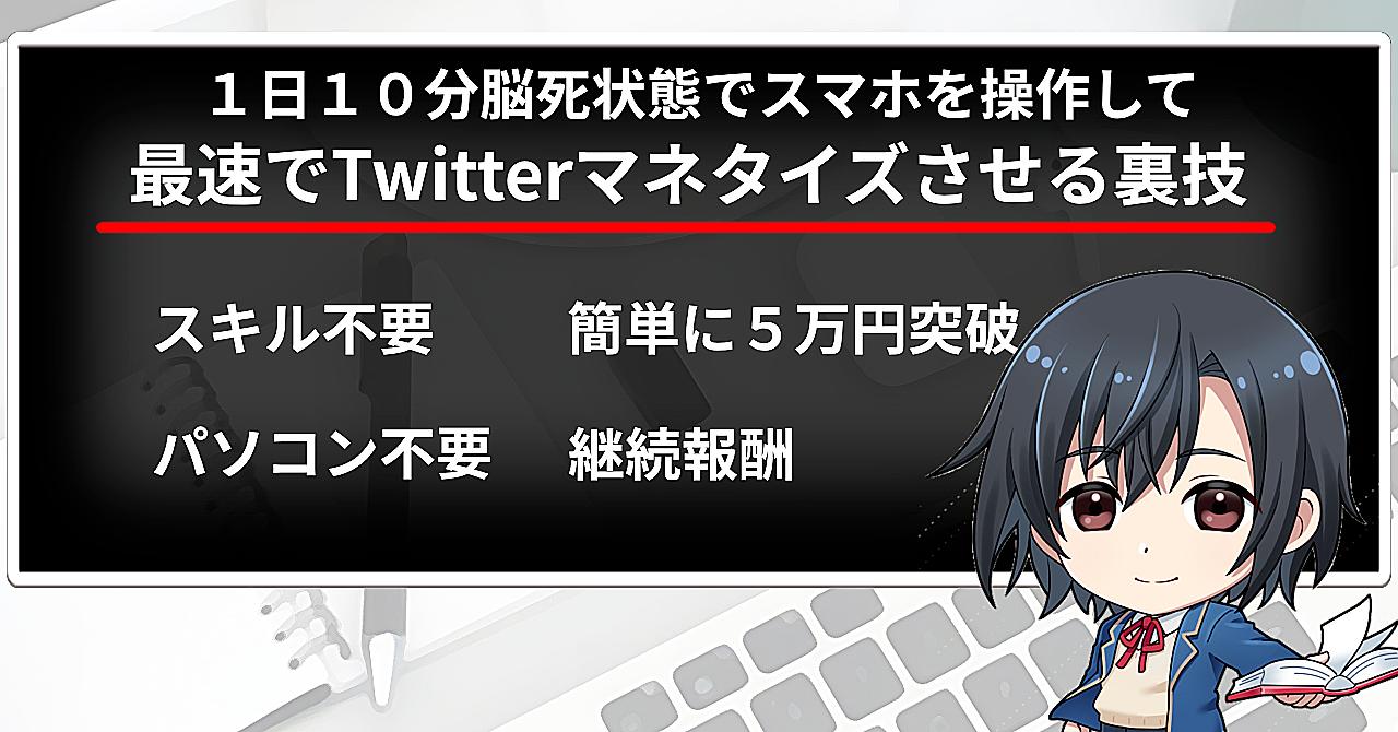 『完全脳死』な1日10分で毎月5万円以上マネタイズチートTwitterノウハウ
