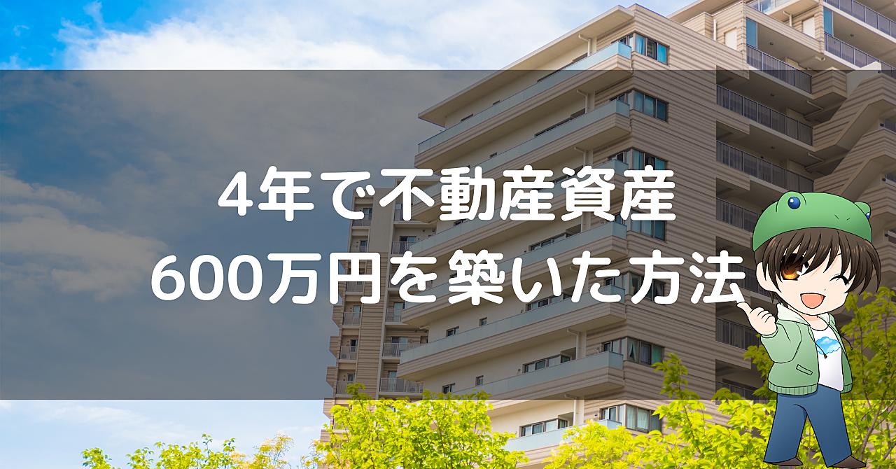たった4年で600万円の不動産資産を築いた方法