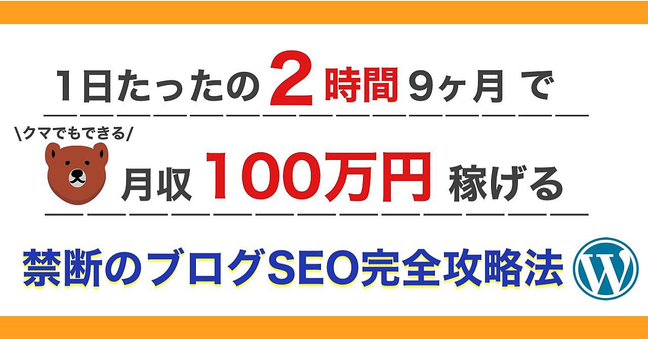 【初心者向け】1日たったの2時間で月100万越え。ブログをGoogleで上位表示させて収益を爆上げする方法をマナブ教科書。SEO対策の完全攻略法。