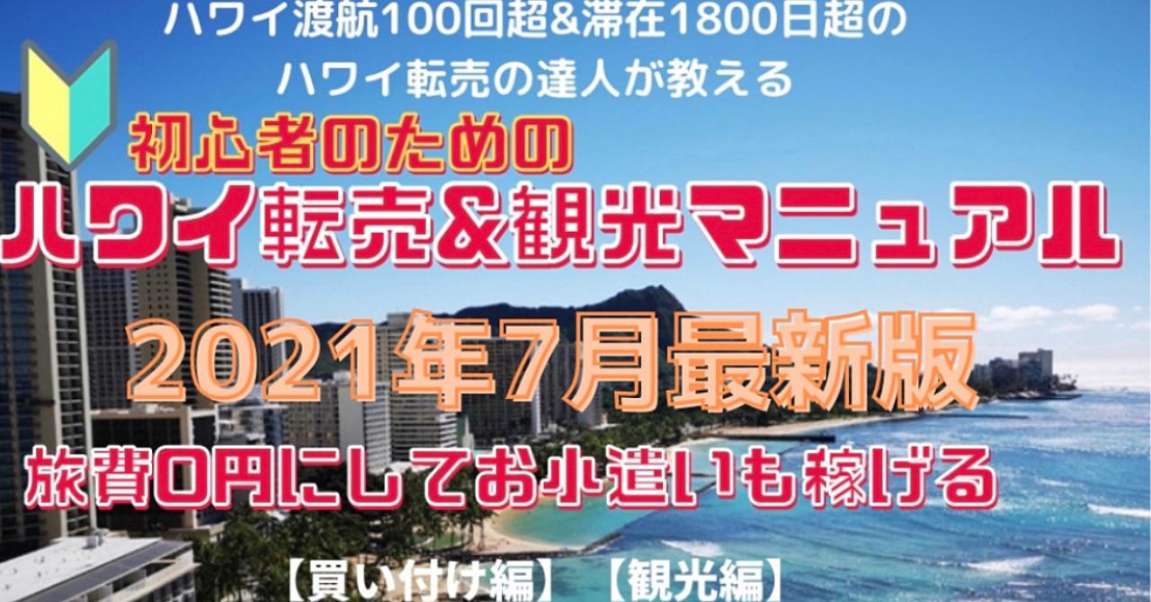 【2021年7月最新版】ハワイ転売の達人が教える【初心者のためのハワイ転売&観光マニュアル】