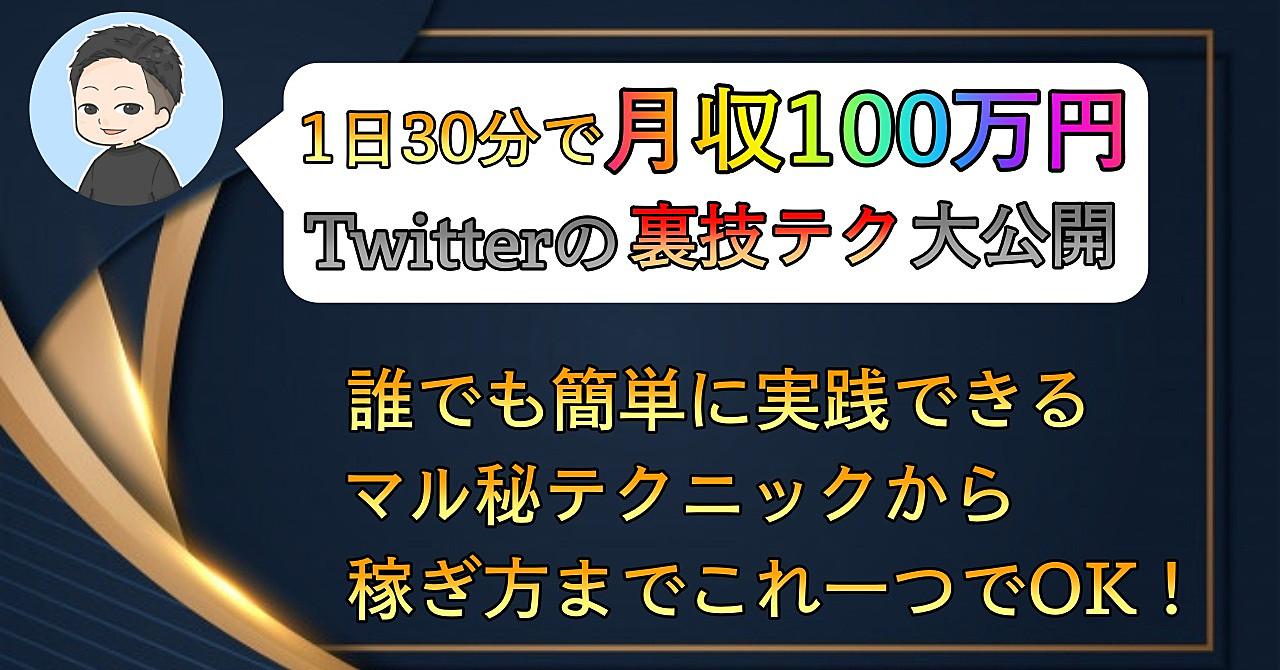 【誰でも出来る!】1日30分で月収100万円いけるTwitterの裏技テクニックと稼ぐための仕組みを大公開!