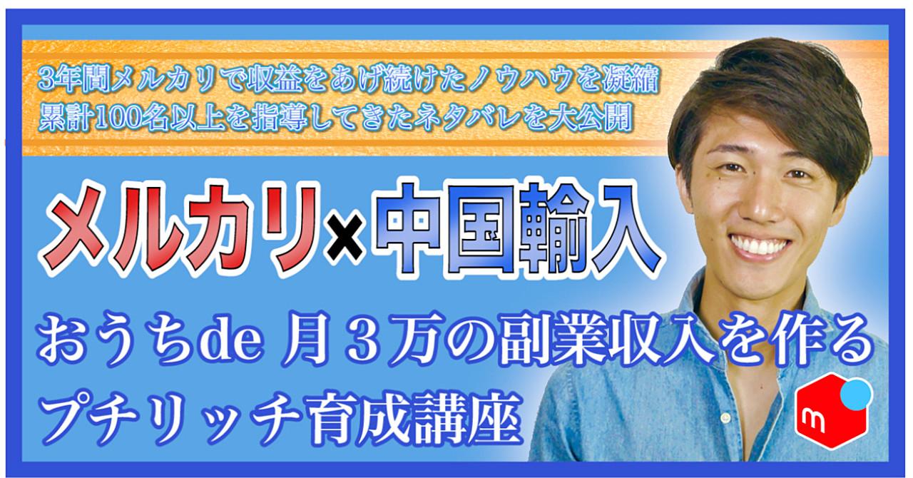 【完全解説】短期集中まずは月3万円達成しよう!おうちdeメルカリプチリッチ育成講座