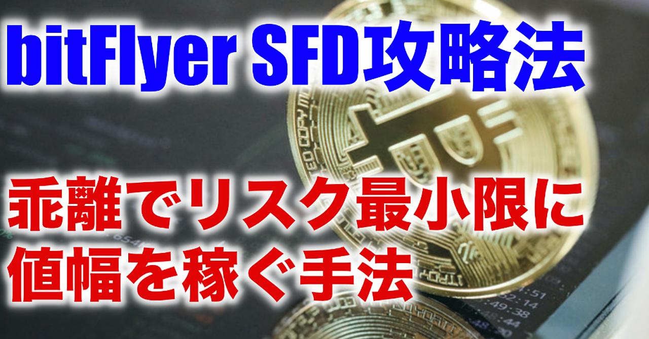 bitFlyer SFD攻略法 乖離でリスク最小限に 値幅を稼ぐ手法