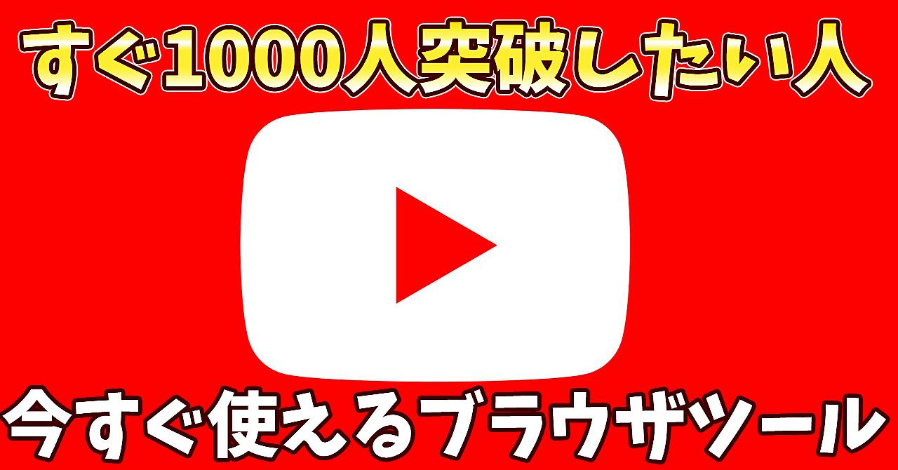 3個限定!YouTubeチャンネル登録者数 自動増加ウェブツール!