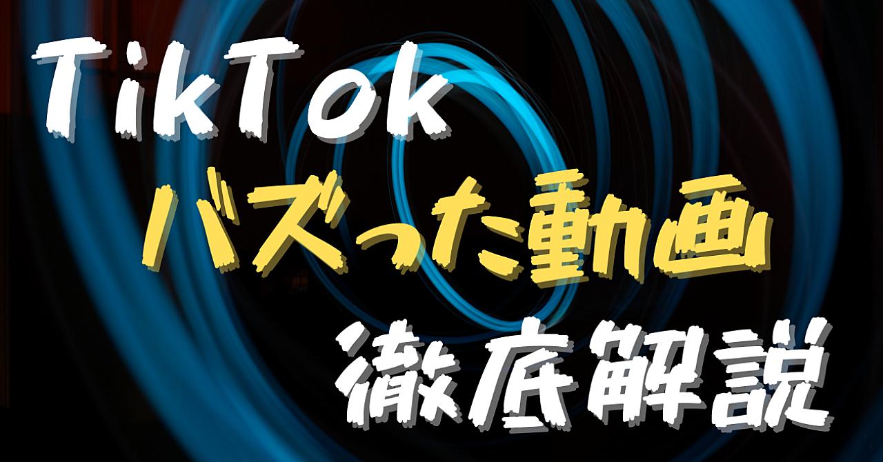 【TikTok初心者でもバズれた!】開始2日目の投稿で、50万超再生の動画を徹底解説