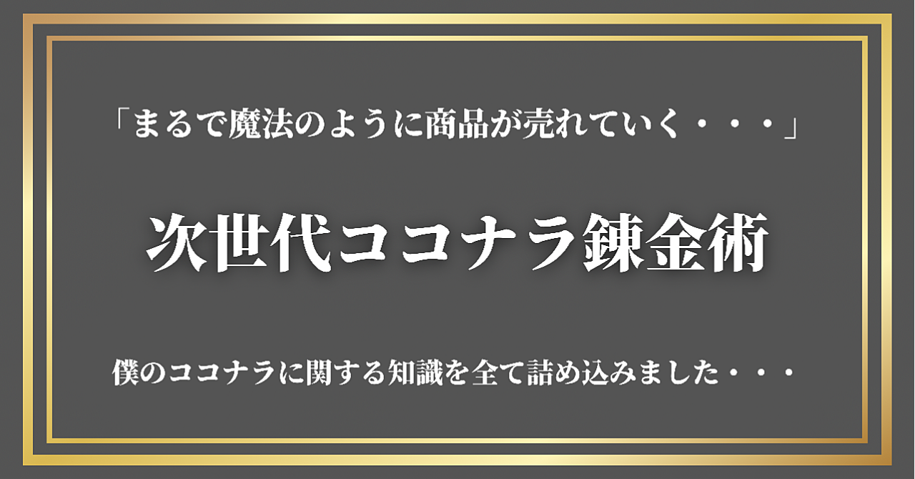 次世代ココナラ錬金術【30日間のサポート付き】