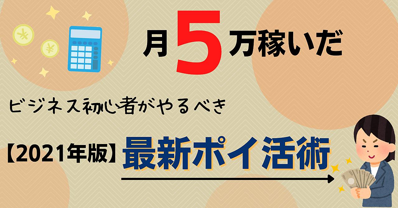 【2021年最新版】1か月で5万円を稼いだポイ活術教えます!