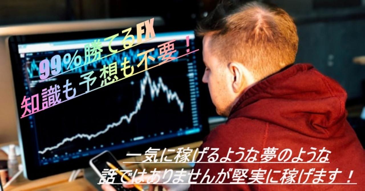 FXで99%負けない、相場が上がっても下がっても関係ない堅実な方法教えます!