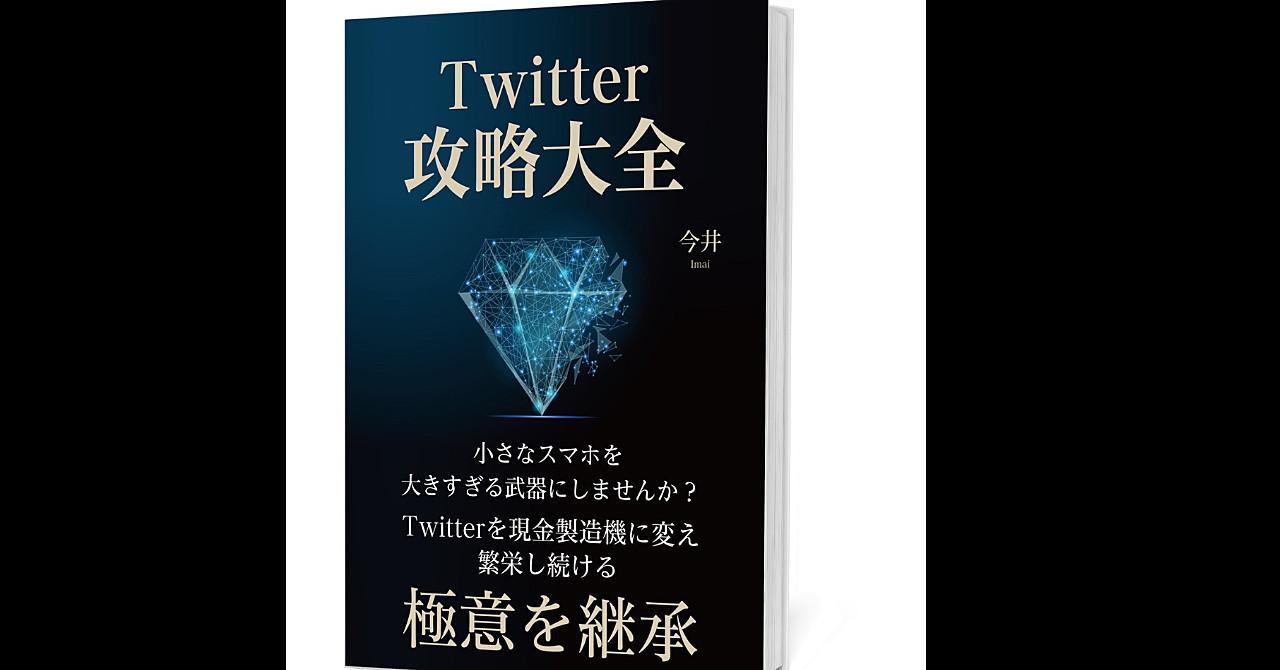 【限定5部価格】Twitter攻略大全