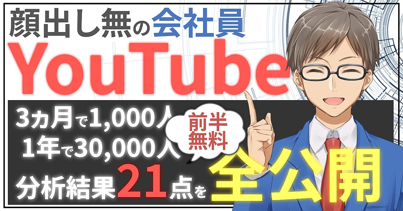【YouTubeの始め方】動画「100本」で登録者30,000人までの21個の気づきを公開