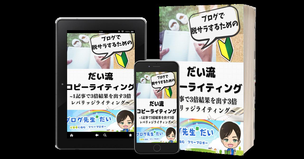 限定数980円→480円 ブログで40万稼ぐためのだい流コピーライティング