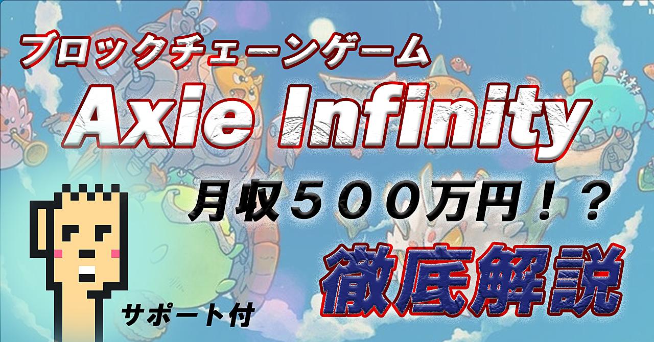 ブロックチェーンゲーム「Axie Infinity」で稼ぐ完全攻略【サポート付】