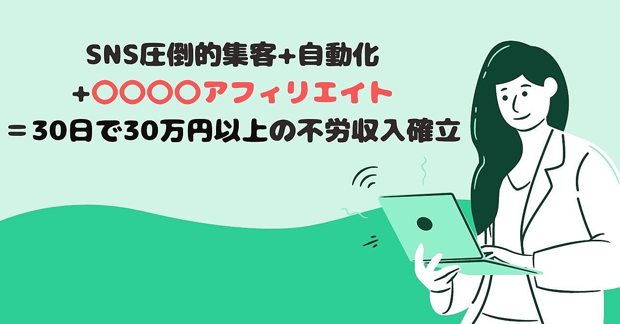 SNS圧倒的集客+自動化+アフィリエイト=30日で30万円以上の不労収入確立