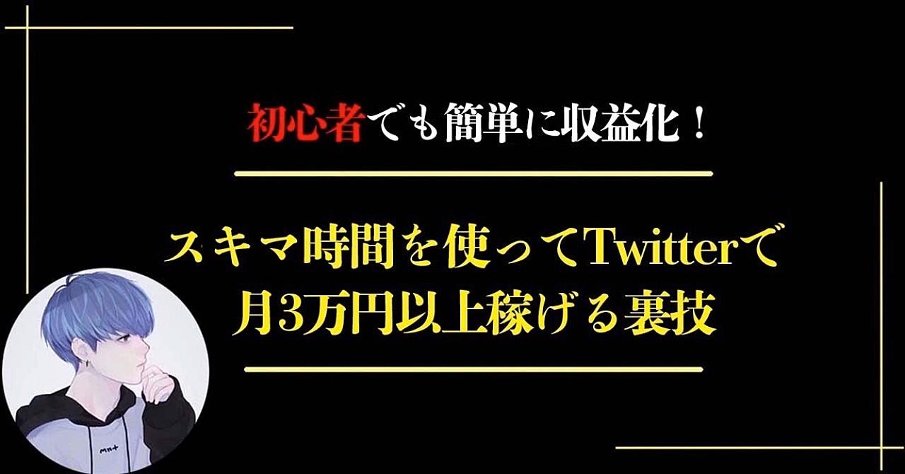 【初心者でも簡単!】スキマ時間を使ってTwitterで月3万円以上稼げる裏技を教えます!