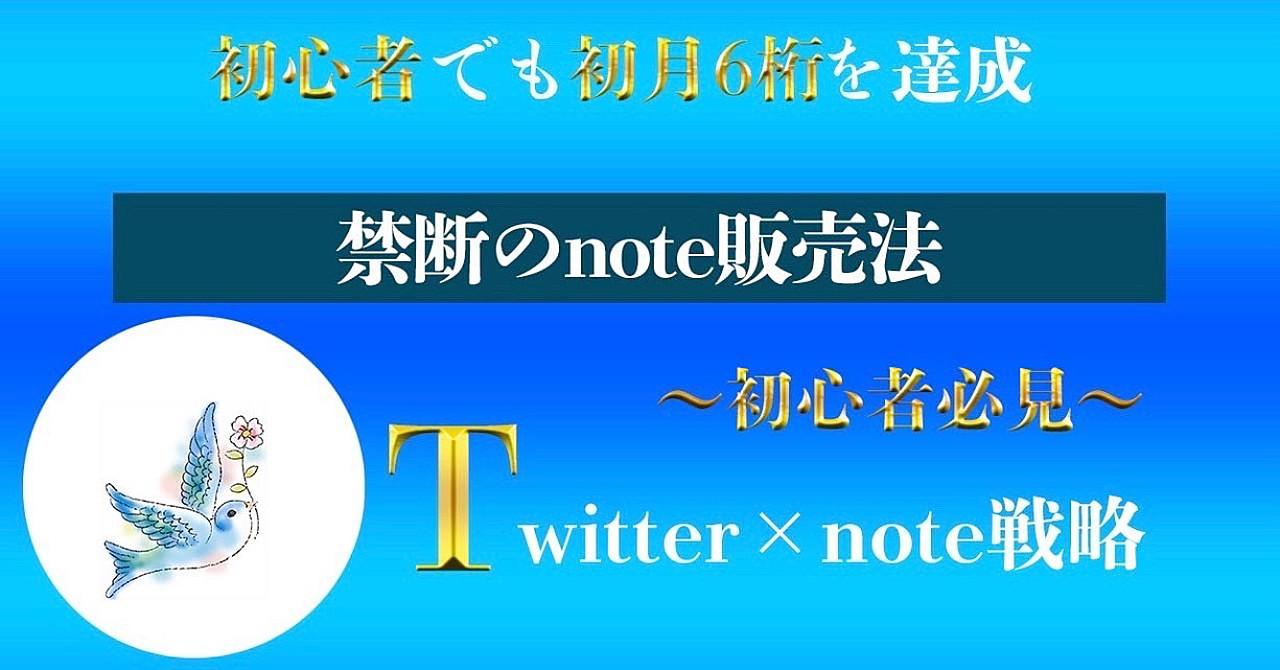 [Twitter×note]初心者が初月6桁を達成させた、禁断のnote販売法