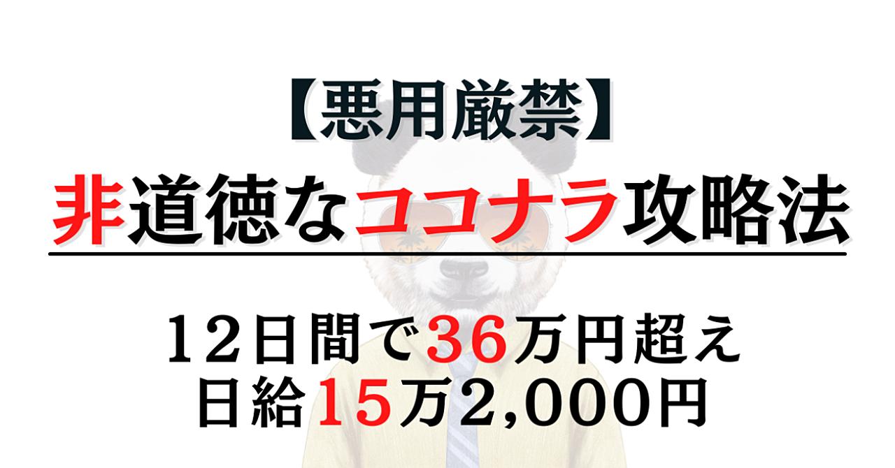 【悪用厳禁】12日間で36万7,000円!日給15万円!非道徳過ぎるココナラ攻略法