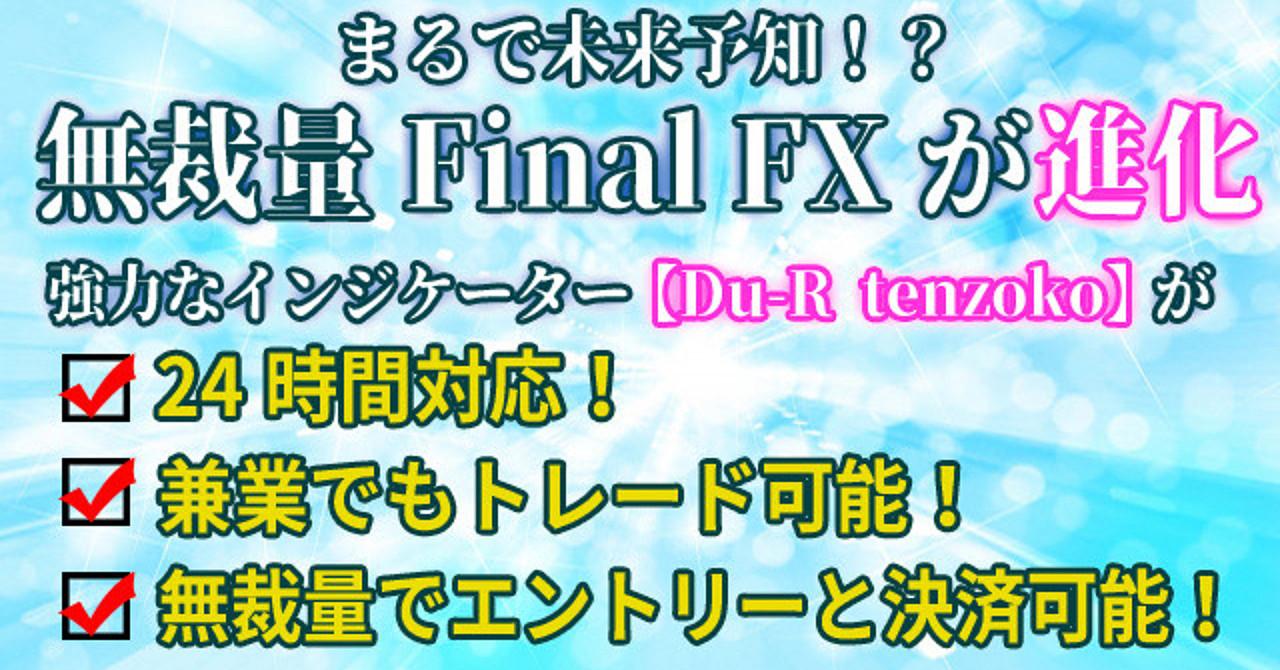 Du-R【無裁量FINALFX ver2】