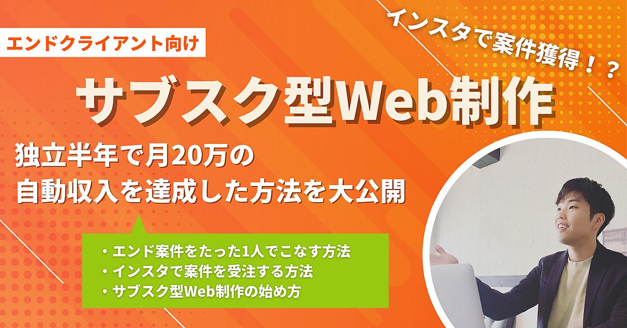 【Web制作】独立半年で月20万の自動収入を達成した方法を大公開
