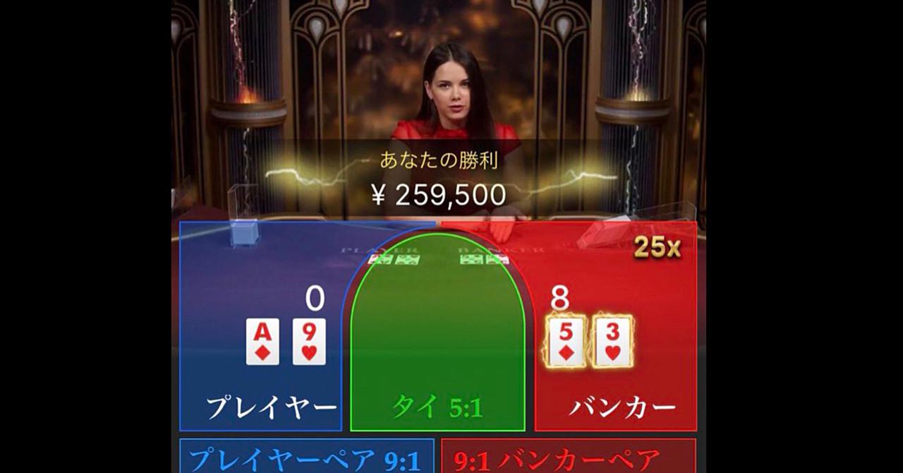 借金140万円のどん底からオンラインカジノのバカラで復活した方法
