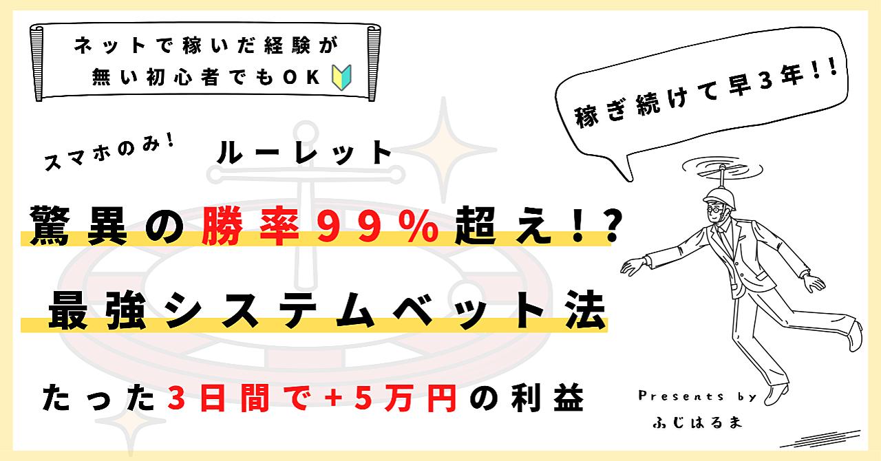 【初心者でも3日で5万円】ルーレット最強システムベット法を公開します