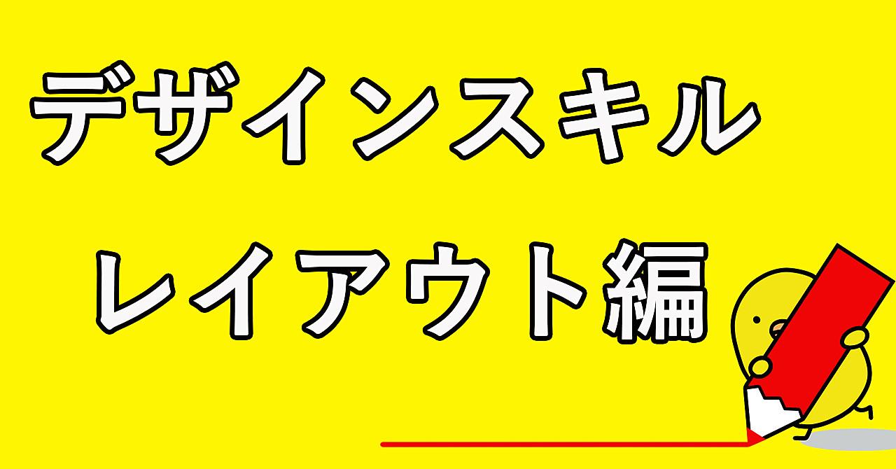 デザインスキル・レイアウト編