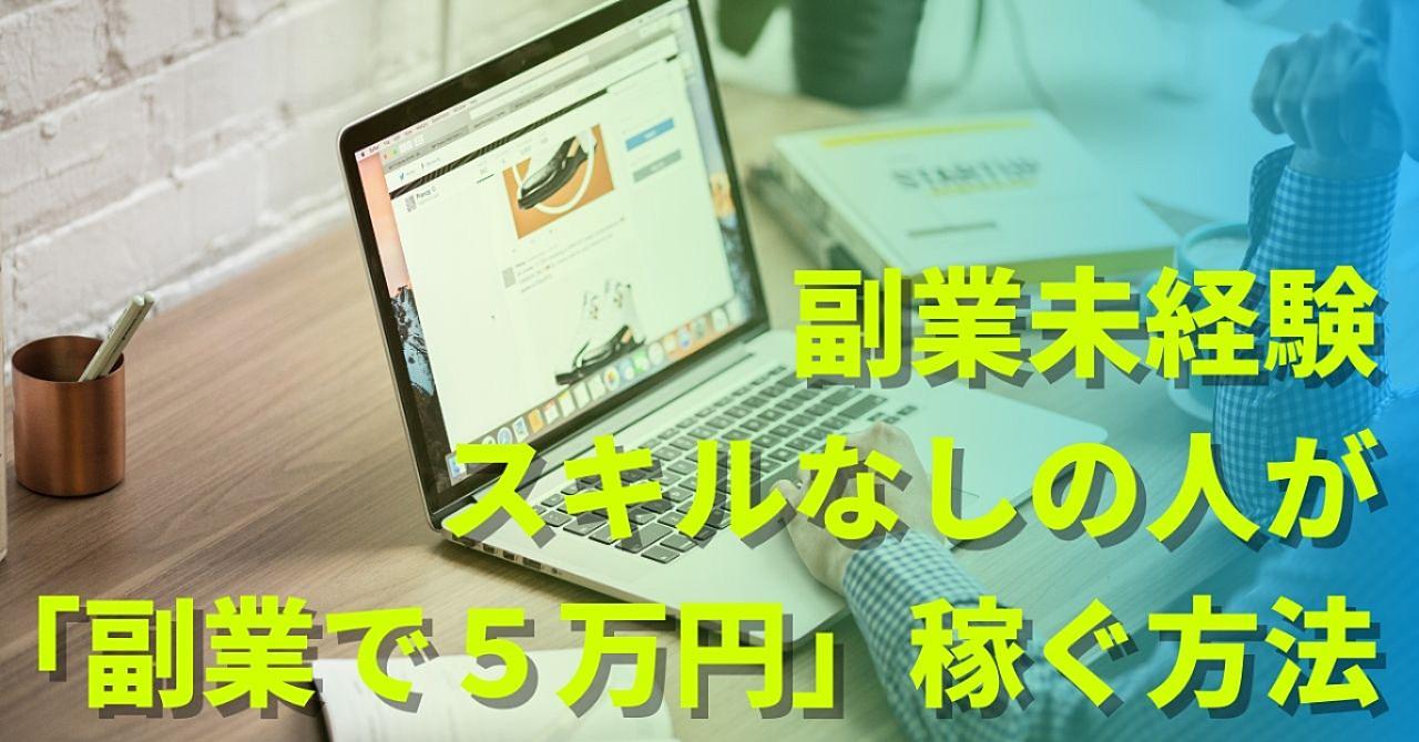 副業未経験スキルなしの人が、「副業で5万円」稼ぐ方法