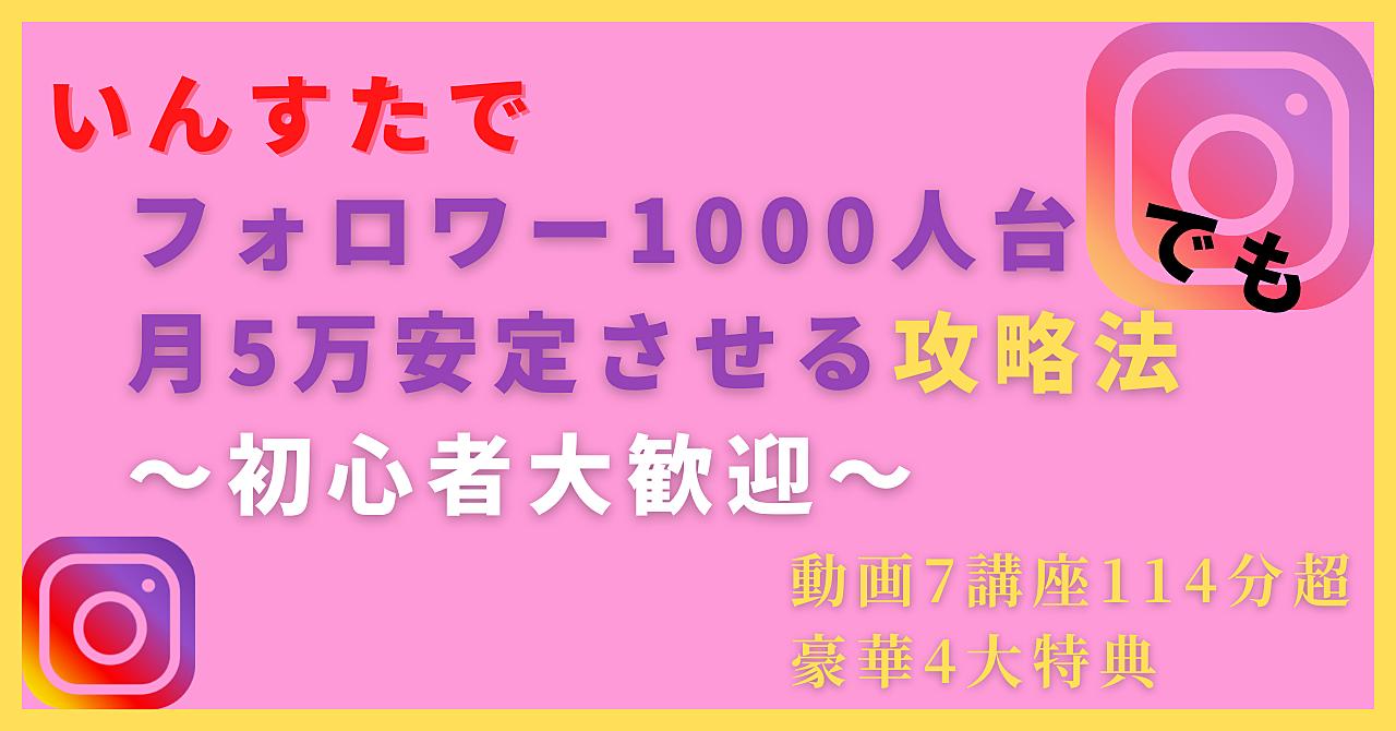インスタ1000人台でも月5万安定させる攻略法〜初心者大歓迎〜