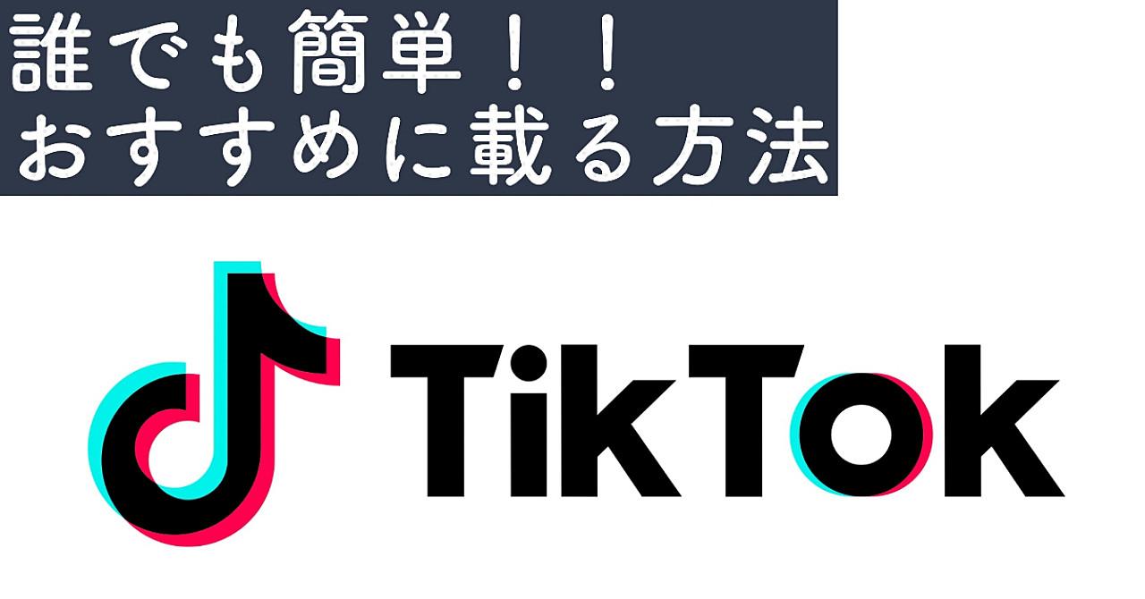 短期間でTikTokのおすすめに載るコツとは?徹底解説