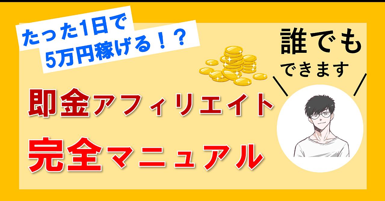 【初心者必見】日給5万円を1日で達成できる「自己アフィリエイト」の仕組みと稼ぎ方を徹底解説