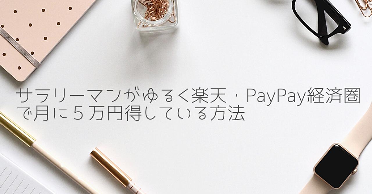サラリーマンがゆるく楽天・PayPay経済圏で月に5万円得している方法(初心者向け)