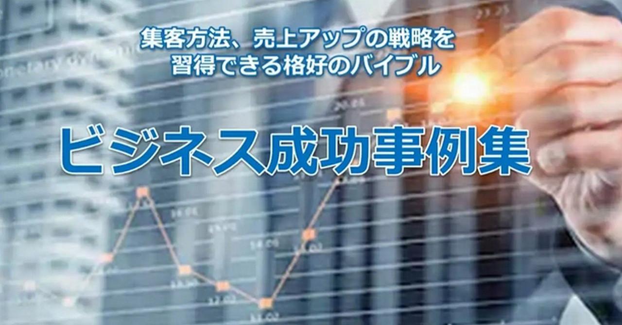 集客方法、売上アップに役だつ【ビジネス成功事例集】