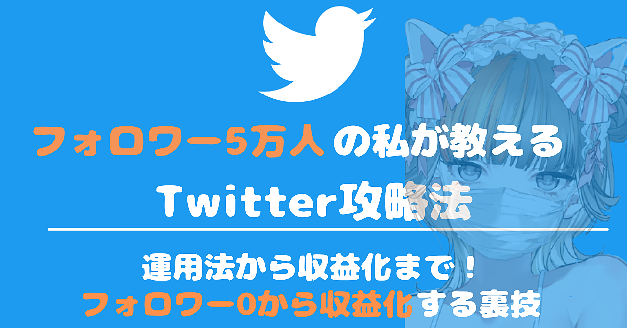 Twitter【フォロワー0】から収益化する裏技。※20万円分の限定プレゼント配布中