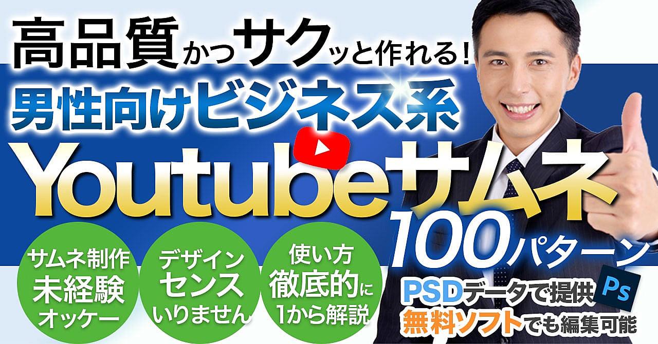 男性向けビジネス系のYouTubeサムネイル画像テンプレート100パターン