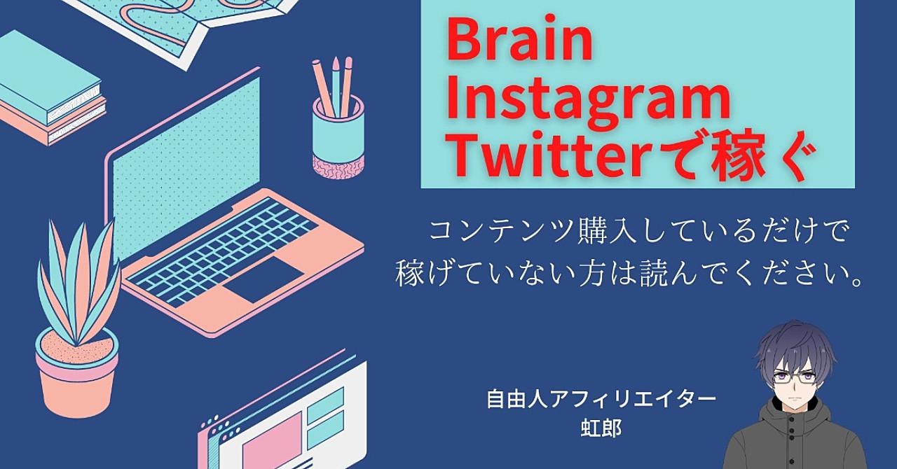 Brain×Instagram運用×Twitter運用1か月で月5桁を安定させた【インスタ・ツイッター】