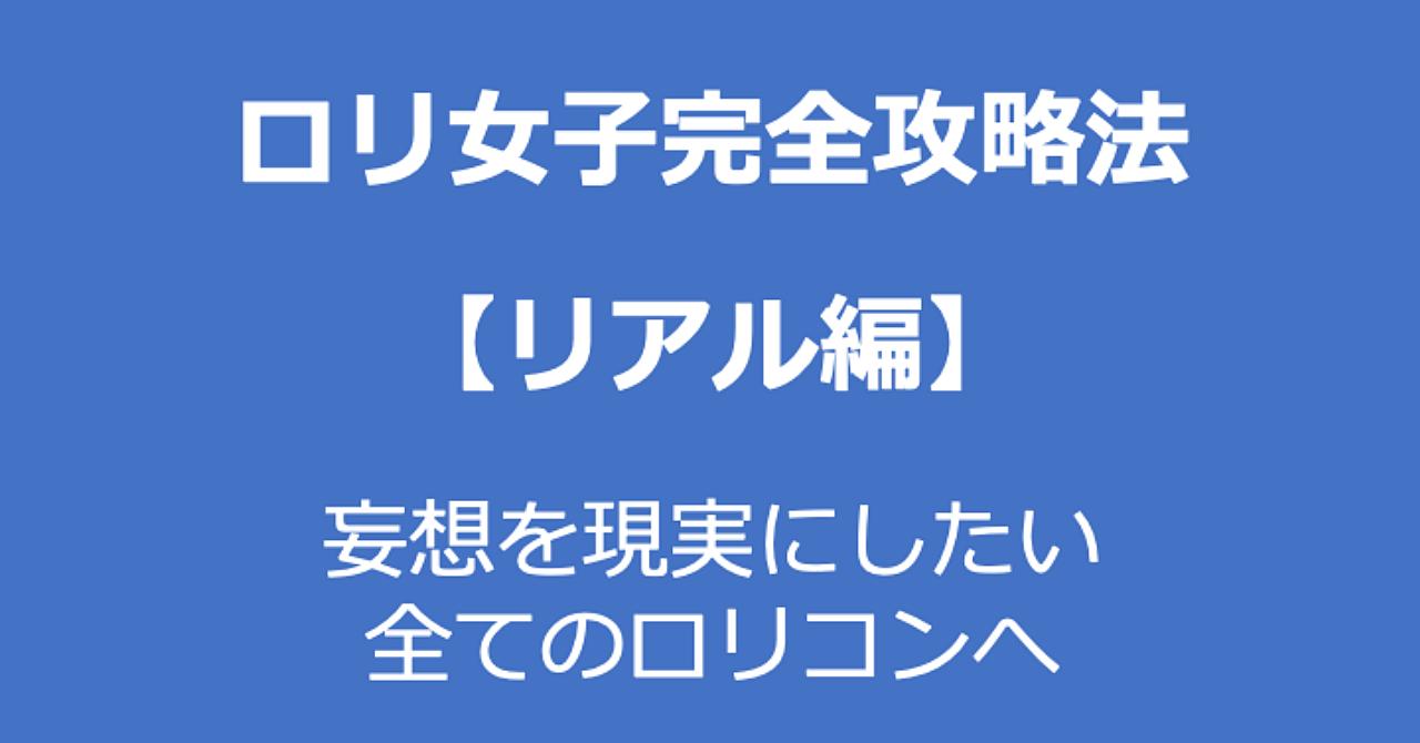 【300部突破】ロリ女子完全攻略法【リアル編】