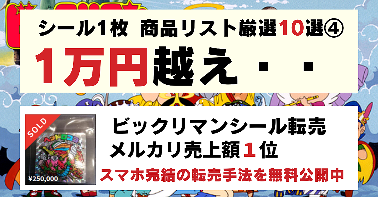 ビックリマンシール1枚・・1万円超え スマホ転売用商品リスト④10選