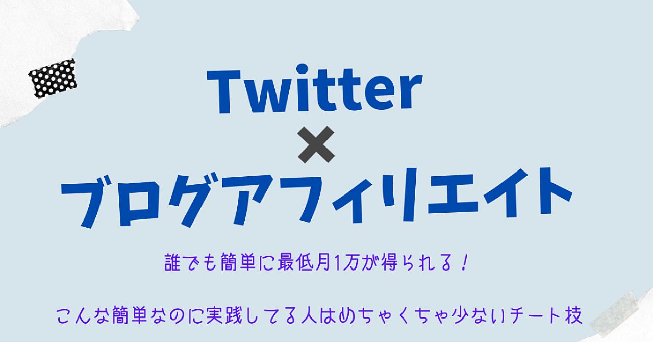 ブログ1記事で月1万円稼ぐ方法【Twitter×ブログアフィリエイト】