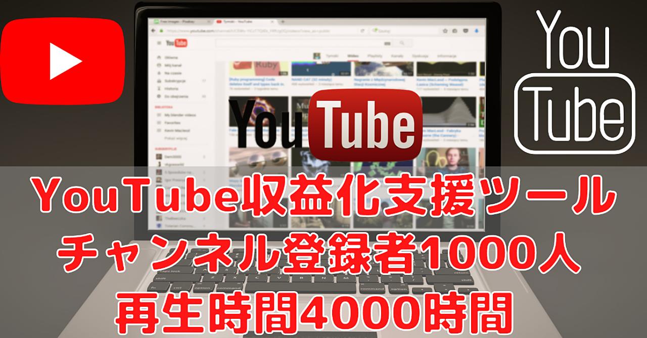 【YouTube収益化】ツールで楽々チャンネル登録者GET !再生時間達成!