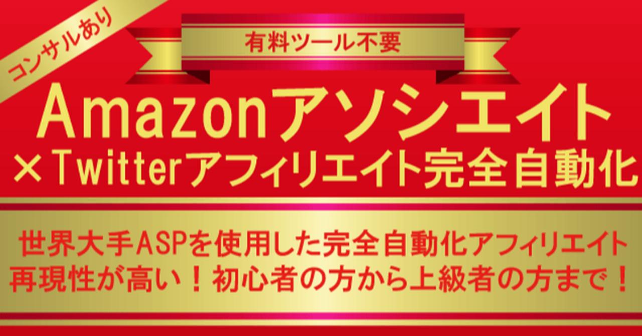 【コンサルあり】Amazonアソシエイト×twitterアフィリエイト完全自動化【有料ツール不要】