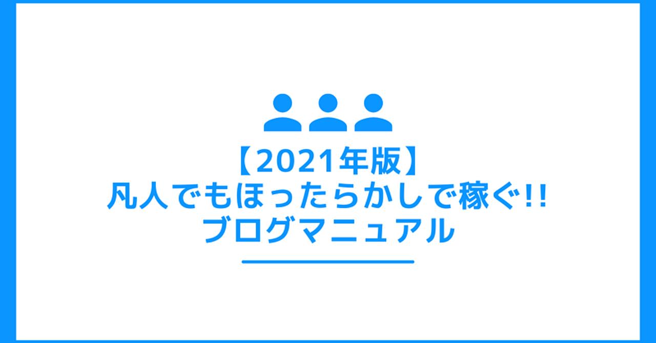 【2021年版】凡人でもほったらかしで稼ぐ!!ブログマニュアル