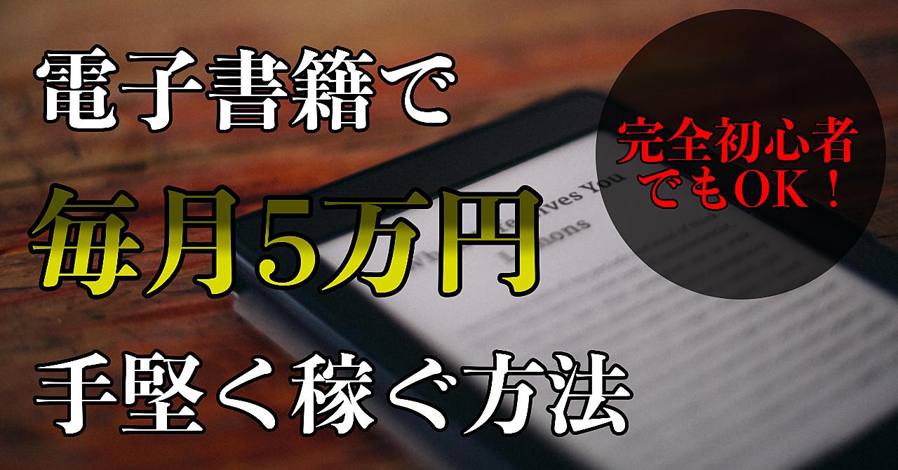 【電子書籍】月5万円を半自動で稼ぐ方法