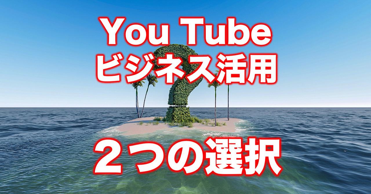 You Tubeビジネスで活用するための2つの集客戦略
